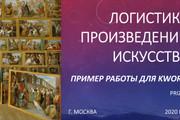 Создание красивой презентации 28 - kwork.ru