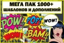 ПАК 1000 шаблонов и дополнений для WordPress 133 - kwork.ru