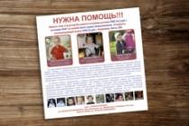 Разработаю дизайн флаера, листовки 80 - kwork.ru