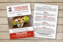 Разработаю дизайн флаера, листовки 73 - kwork.ru