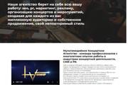 Landing Page с 0 + дизайн 158 - kwork.ru