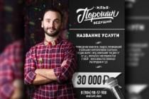 Сделаю оформление групп в социальных сетях или каналах 56 - kwork.ru