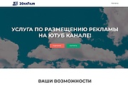 Создание одностраничника на Wordpress 228 - kwork.ru