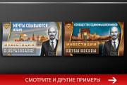 Баннер, который продаст. Креатив для соцсетей и сайтов. Идеи + 212 - kwork.ru