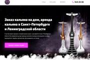 Сделаю классный Лендинг на Elementor Pro 57 - kwork.ru