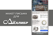 Создам html письмо для e-mail рассылки -адаптация + дизайн 65 - kwork.ru
