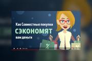 Грамотная обложка превью видеоролика, картинка для видео YouTube Ютуб 85 - kwork.ru