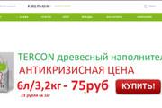 Максимум от Аспро - интернет-магазин aspro. max 9 - kwork.ru