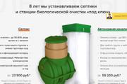 Качественная копия лендинга с установкой панели редактора 107 - kwork.ru