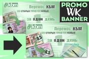 Продающий Promo-баннер для Вашей соц. сети 41 - kwork.ru