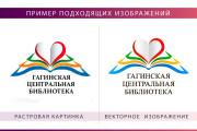 Вектор. Отрисовка в векторе простых эскизов, иконок, логотипов, растра 15 - kwork.ru