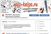 Оформлю группу ВК - обложка, баннер, аватар, установка 110 - kwork.ru