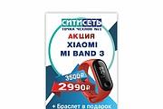 Дизайн для наружной рекламы 325 - kwork.ru
