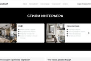 Сделаю классный Лендинг на Elementor Pro 46 - kwork.ru