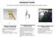 Копирование Landing Page и перенос на Wordpress 50 - kwork.ru
