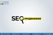Создам качественный логотип, favicon в подарок 110 - kwork.ru