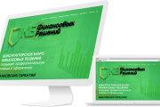 Разработаю Landing Page - одностраничный сайт визитка на CMS WordPress 16 - kwork.ru