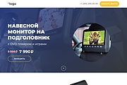 Сайт под ключ. Landing Page. Backend 506 - kwork.ru