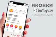 5 Иконок для актуальных историй в Инстаграм 22 - kwork.ru