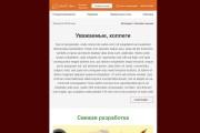 Создание и вёрстка HTML письма для рассылки 209 - kwork.ru