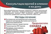 Макет листовки, флаера 58 - kwork.ru