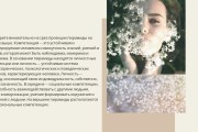 Стильный дизайн презентации 711 - kwork.ru