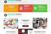 Создание сайта любой сложности 26 - kwork.ru