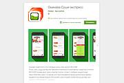 Грамотно опубликую приложение на Google Play на ВАШ аккаунт 67 - kwork.ru