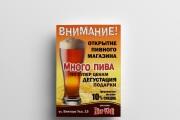 Дизайн листовки 16 - kwork.ru