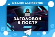 Оформление Telegram 90 - kwork.ru