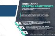 Презентация в Power Point, Photoshop 139 - kwork.ru