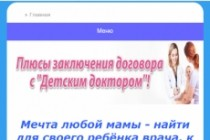 Верстка по дизайн-макету 40 - kwork.ru