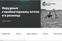 Верстка по дизайн-макету 38 - kwork.ru