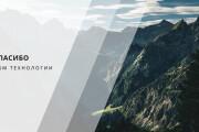 Стильный дизайн презентации 560 - kwork.ru