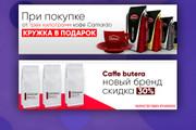 Сделаю стильный дизайн 2 баннерам 15 - kwork.ru