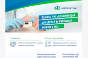 Создание и вёрстка HTML письма для рассылки 143 - kwork.ru