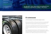 Сайт под ключ. Landing Page. Backend 371 - kwork.ru