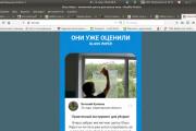Скопирую страницу любой landing page с установкой панели управления 124 - kwork.ru