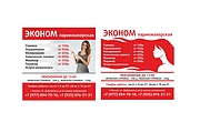 Дизайн для наружной рекламы 367 - kwork.ru