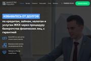 Сделаю классный Лендинг на Elementor Pro 44 - kwork.ru