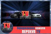 Шапка для Вашего YouTube канала 142 - kwork.ru