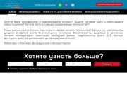 Внесу правки на лендинге.html, css, js 74 - kwork.ru