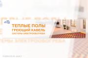 2 красивых баннера для сайта или соц. сетей 67 - kwork.ru
