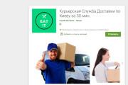 Грамотно опубликую приложение на Google Play на ВАШ аккаунт 68 - kwork.ru