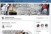 Оформлю группу ВК - обложка, баннер, аватар, установка 159 - kwork.ru