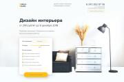 Создам дизайн одностраничного сайта 5 - kwork.ru