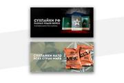2 баннера для сайта 150 - kwork.ru