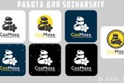Создам 3 потрясающих варианта логотипа + исходники бесплатно 17 - kwork.ru