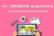 95 Премиум шаблонов сайтов на html, css, javascript 14 - kwork.ru