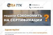Html-письмо для E-mail рассылки 162 - kwork.ru